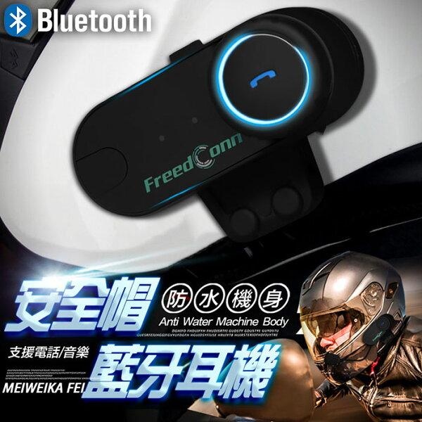 防水安全帽專用無線藍牙耳機對講功能運動藍牙耳機無線耳機全罩式安全帽藍芽耳機