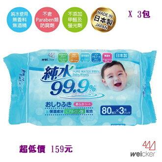 *美馨兒* 日本LEC -純水99.9%日本製濕紙巾(柔濕巾) 80抽 X3包/串 159元