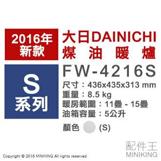 【配件王】日本空運 附中說 DAINICHI 大日 FW-4216S 銀 煤油暖爐 15疊 暖氣 勝 FW-4215S