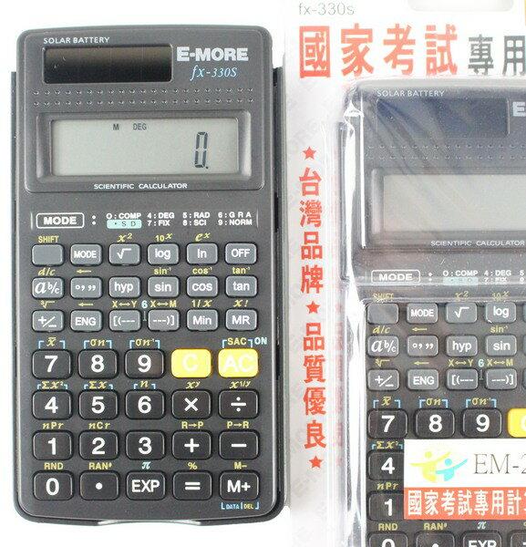 E-MORE 工程計算機 FX-330s 國家考試專用計算機/一台入{促450}~傑梭