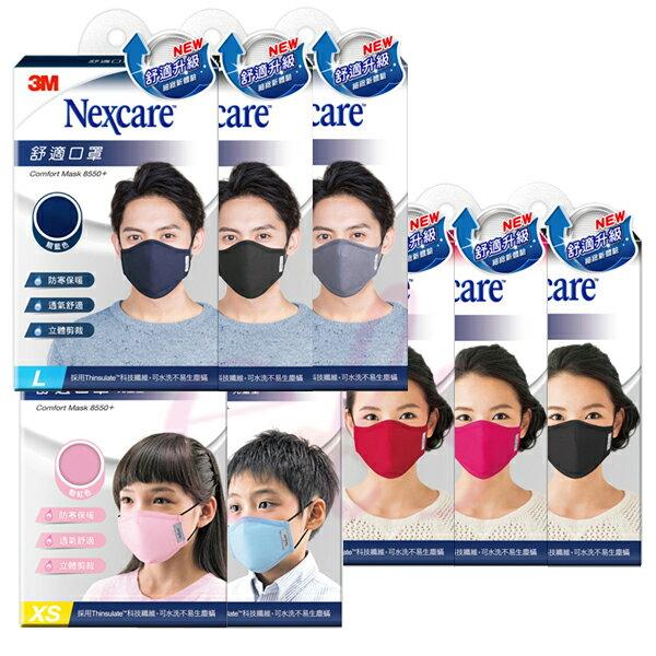3M Nexcare 舒適口罩升級款 XS/M/L 兒童/成人 8550+☆艾莉莎ELS☆