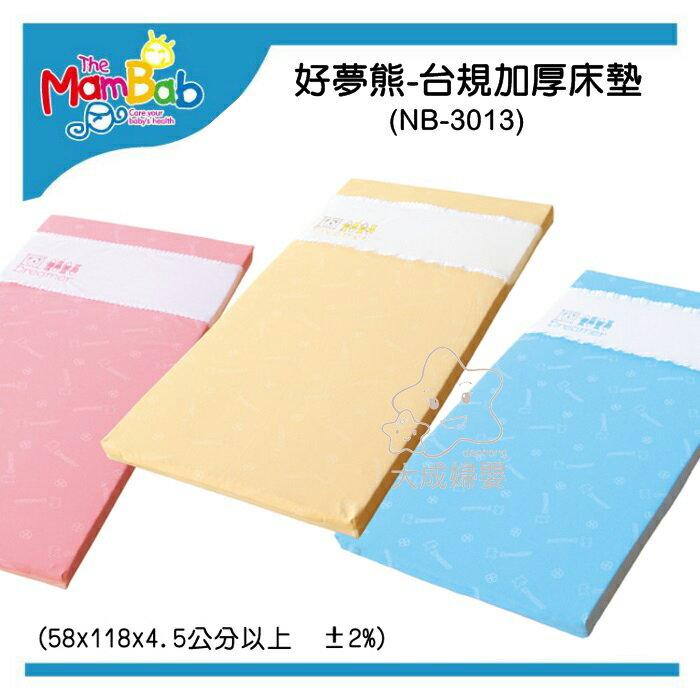 【大成婦嬰】MamBab 好夢熊 台規加厚中床墊 NB-3013 (118*58*4.5cm)