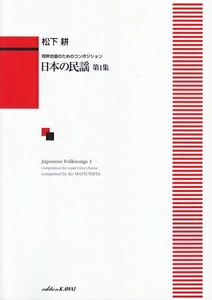 【同聲無伴奏合唱譜】松下耕 MATSUSHITA, Ko : Japanese Folksongs 1 composition for equal voice chorus 「日本の民謡」第1集(Treble I, II, III)