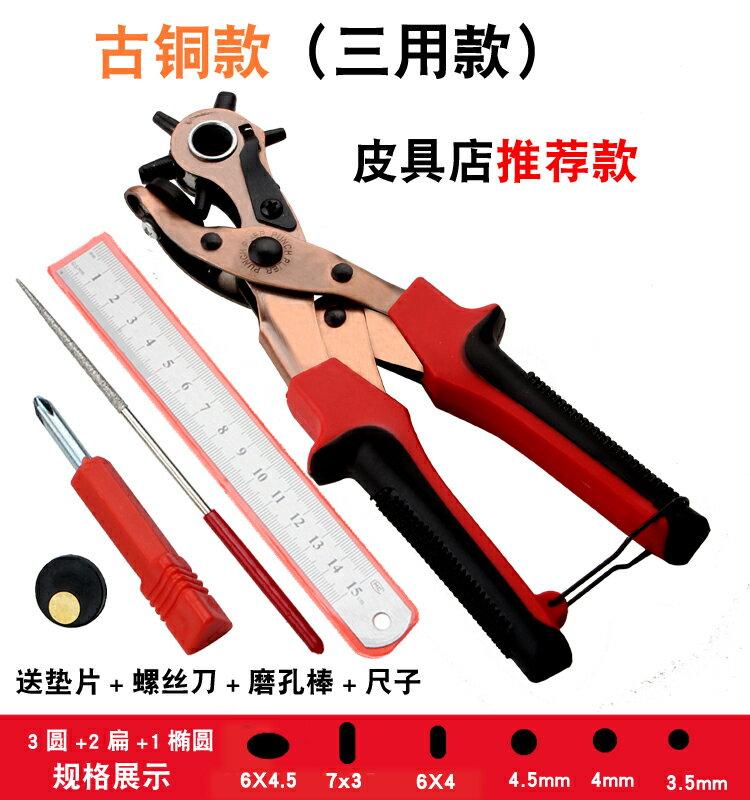皮帶打孔鉗 打洞機 省力皮帶打孔器多功能打孔鉗腰帶褲帶錶帶手錶打眼器打洞機工具『xy0040』