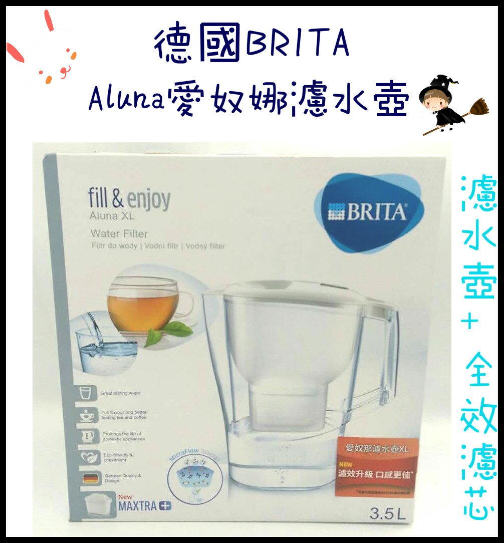 濾水壺 德國BRITA  Aluna愛奴娜 濾水壺 3.5公升  水壺 濾芯 喝水 健康