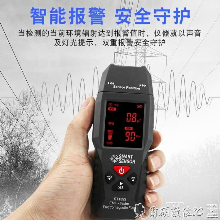 檢測器 希瑪專業電磁波輻射檢測儀家用孕婦高精度電磁波防輻射測試測量儀爾碩 雙11