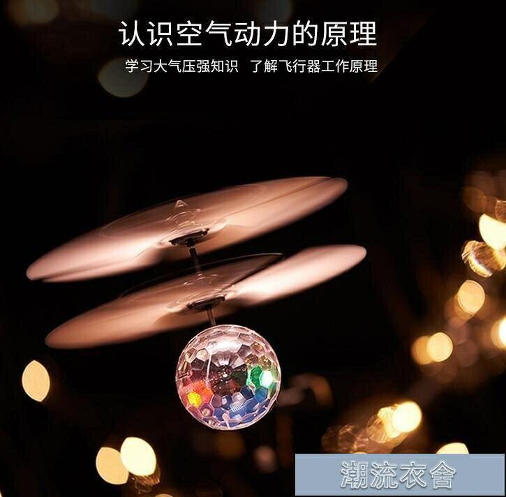 遙控玩具-7彩顏色感應懸浮水晶球飛行器兒童迷你遙控飛機玩具 【快速出貨】