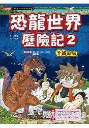 恐龍世界歷險記2 修訂版