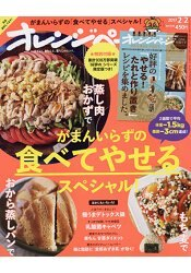ORANGE PAGE飲食誌 2月2日 2017