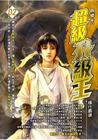 超級升級王(02)