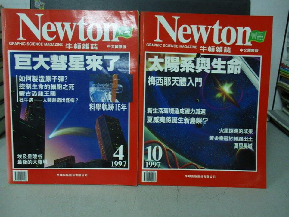 【書寶二手書T2/雜誌期刊_WDC】牛頓_4&10期_共2本合售_巨大彗星來了_太陽系與生命等