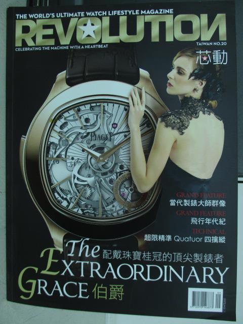 【書寶二手書T1/收藏_YDA】Revolution芯動_20期_配戴珠寶桂冠的頂尖製錶者等