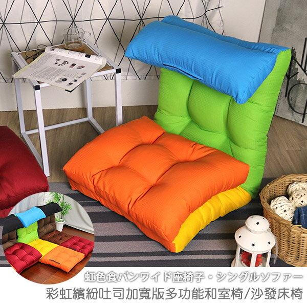和室椅 單人沙發床《彩虹繽紛吐司加寬版多功能和室椅/沙發床椅》-台客嚴選