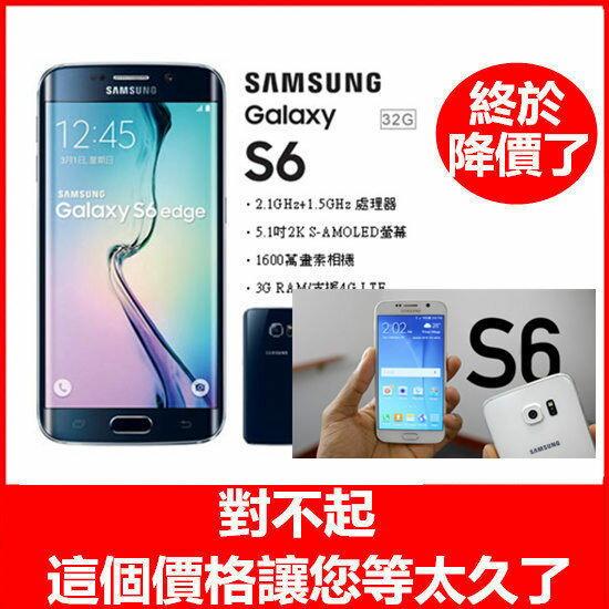 【保固1年 保固期內直接換新品】三星Samsung Galaxy S6 32G G9208直屏 4G LTE八核5.1吋 另有 S7 S8 送千元好禮