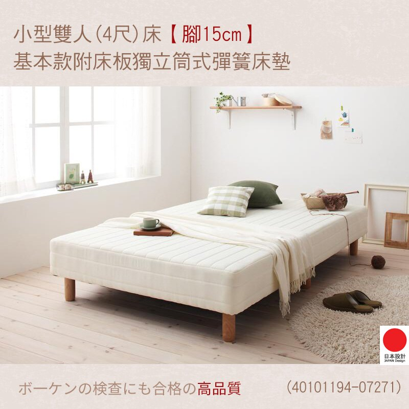 【dayneeds】基本款附床板獨立筒式彈簧床墊?小型雙人(4尺)床?床腳高15cm?日本設計?一年保固?免運