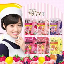 獨家新款 日本曼秀雷敦 Lip Baby Fruits 水果嬰兒護唇膏 4.5g (草莓/葡萄/檸檬/白桃)【N200996】