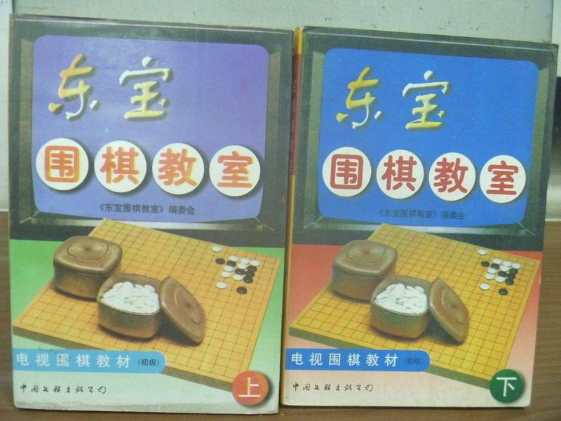 【書寶二手書T5/嗜好_ISK】東寶圍棋教室_上下合售_簡體書