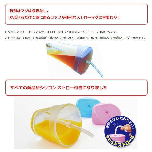 【超取免運】日本 Bitatto Mug 神奇彈性防漏吸管杯蓋(透明)*夏日微風* 3