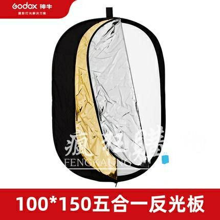 反光板 攝影100*150CM補光板打光可折疊便攜小型戶外拍照吸光柔光直播拍攝白色T【全館免運 限時鉅惠】