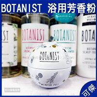 泡湯入浴劑推薦到BOTANIST 浴用芳香劑 泡澡劑 季節限定 單入1包 90%天然植物成份 日本製造 周年慶優惠 24H快速出貨 可傑就在可傑推薦泡湯入浴劑