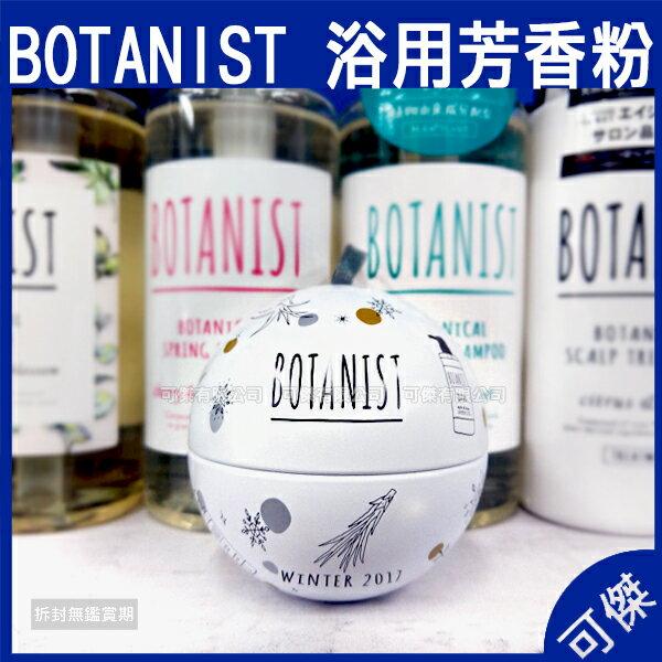 可傑日本限量BOTANIST2017冬季限定浴用芳香劑泡澡劑限量販售泡澡專用清香好入浴單入1包