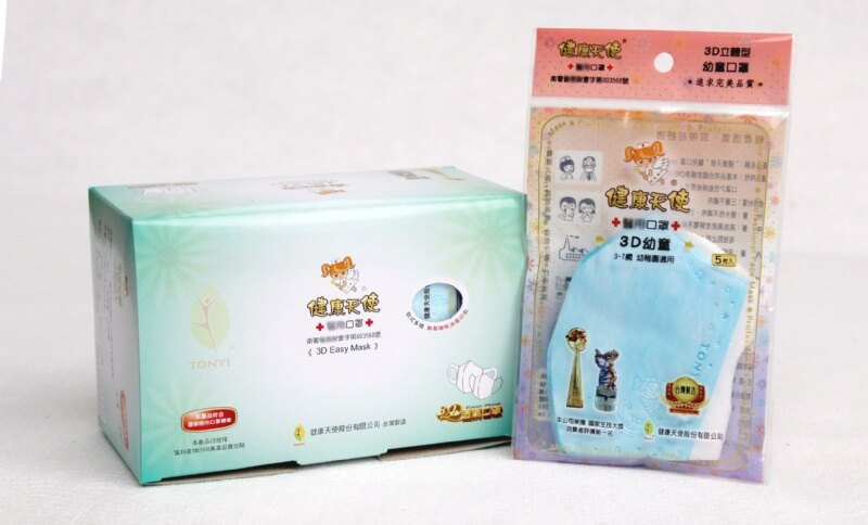 ~杜絕PM2.5~健康天使口罩 (3D立體小童專用,一體成型不織布耳帶) 50片/盒