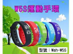 【尋寶趣】W5S USB多功能智慧手環 3D計步 睡眠監測 卡路里 溫度 防水防塵 運動手錶 智能手錶 Wah-W5S