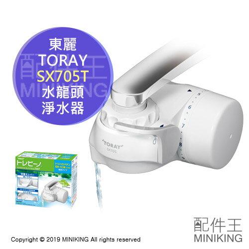 日本代購 空運 TORAY 東麗 SX705T 家庭用 水龍頭 淨水器 濾水器 30%省水 活性炭