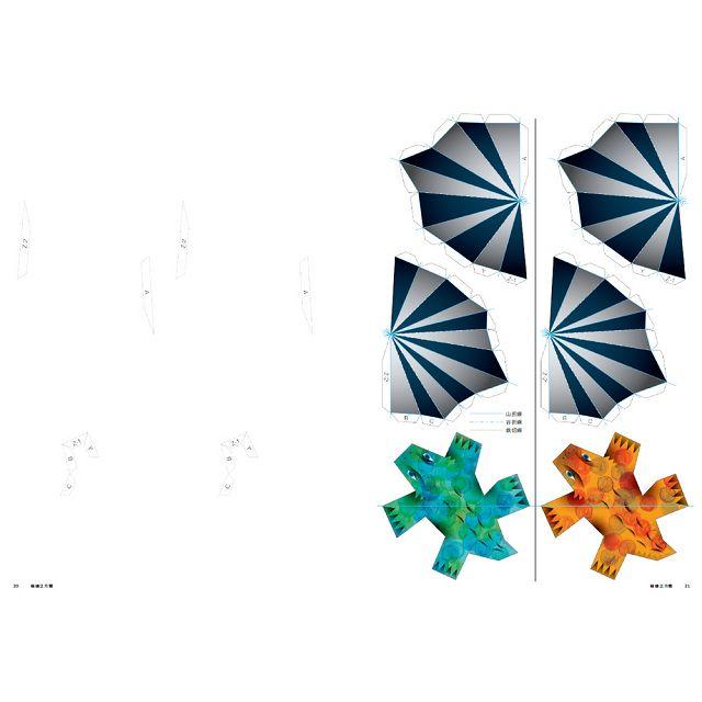 中村開己的3D幾何紙機關 6