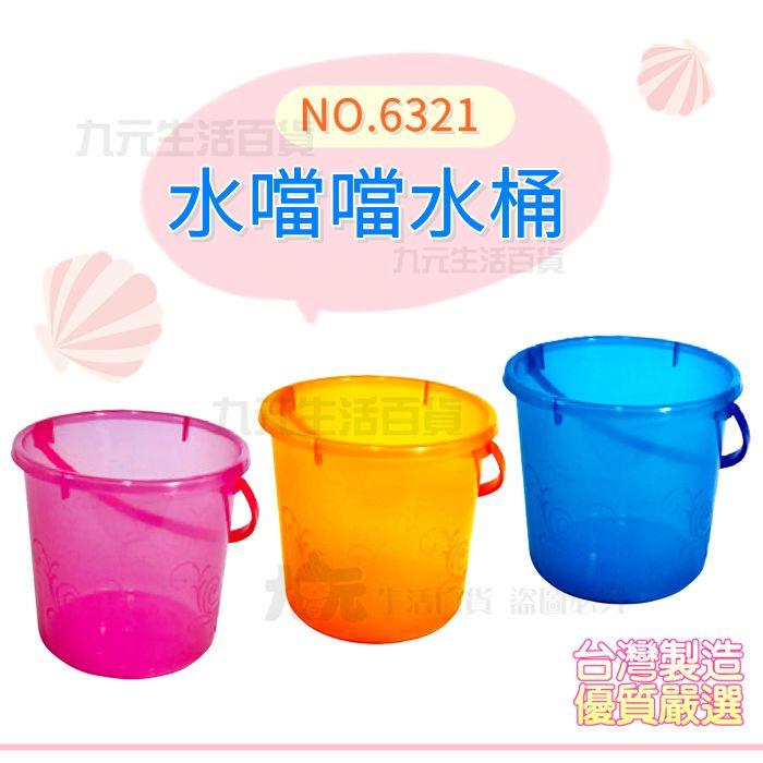 【九元生活百貨】展瑩6321 水噹噹水桶/8L 塑膠 儲水桶 台灣製