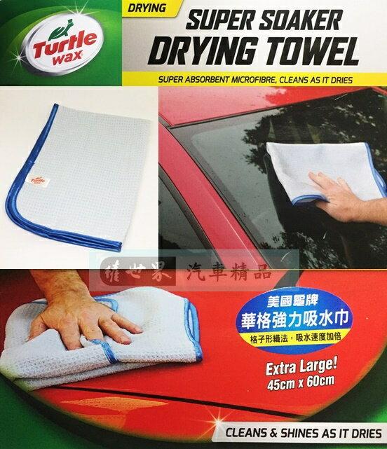 權世界@汽車用品 美國龜牌Turtle Wax 華格強力吸水巾 60x45公分 TW126