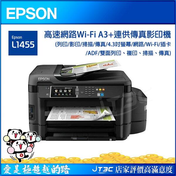 【滿3千15%回饋】EPSONL1455高網路高速A3+專業連續供墨複合機連續供墨噴墨印表機(原廠保固‧內附隨機原廠墨水1組)※回饋最高2000點