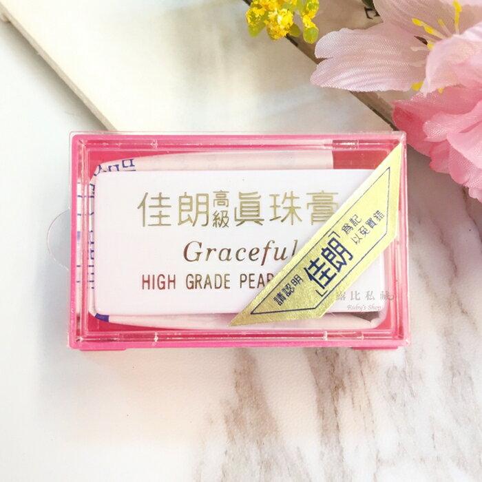 ∥露比私藏∥ 台灣老牌 GRACEFUL佳朗高級真珠膏 13g