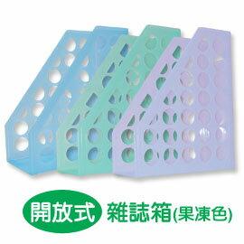 珠友 MB-68003 果凍色開放式雜誌箱