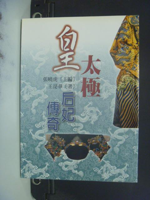 【書寶二手書T4/一般小說_LRI】皇太極后妃傳奇_王湜華