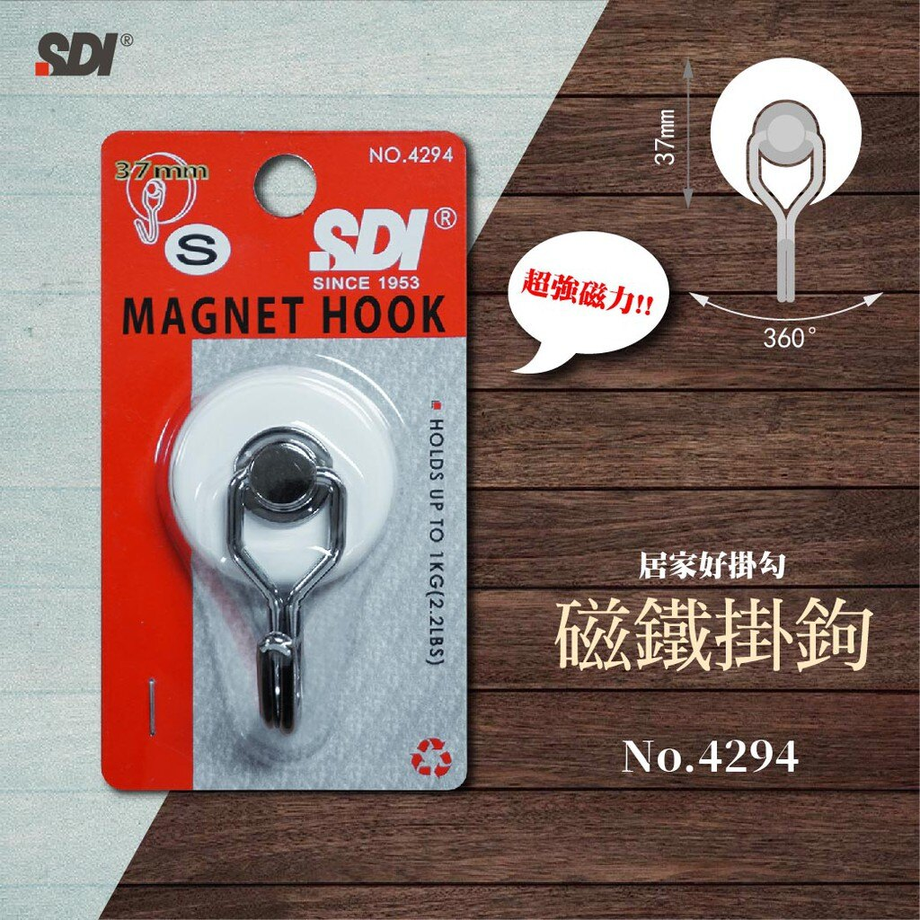 SDI 手牌 No.4294 37mm 強力磁鐵掛勾(小) 可耐重達1kg 磁吸掛勾 高承重 方便使用 可360度旋轉