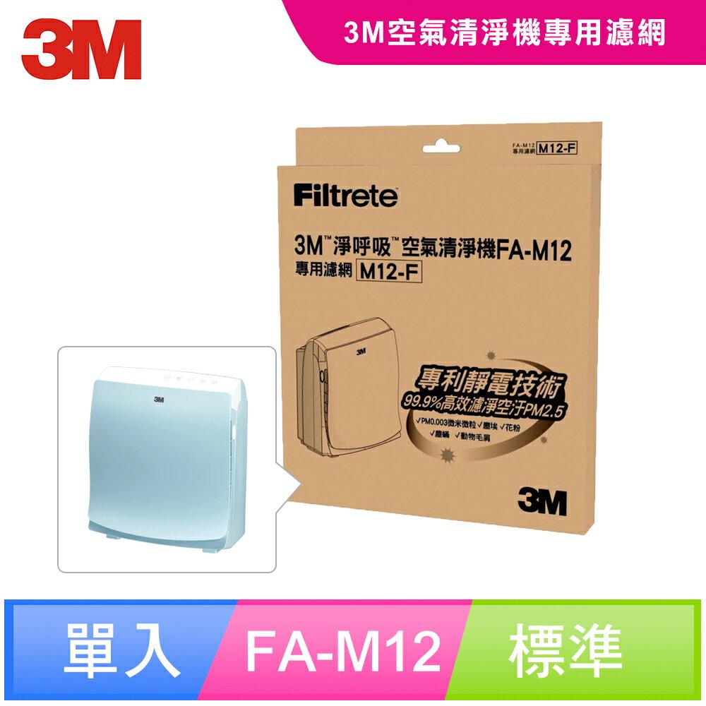 <br/><br/>  【3M】 FA-M12空氣清淨機替換濾網(M12-F)<br/><br/>