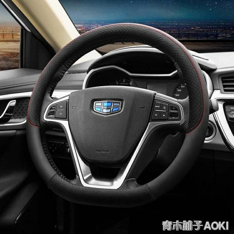 適用于帝豪EC7金剛GS博越GL遠景X3X6繽瑞星豪越汽車方向盤套把套特惠促銷