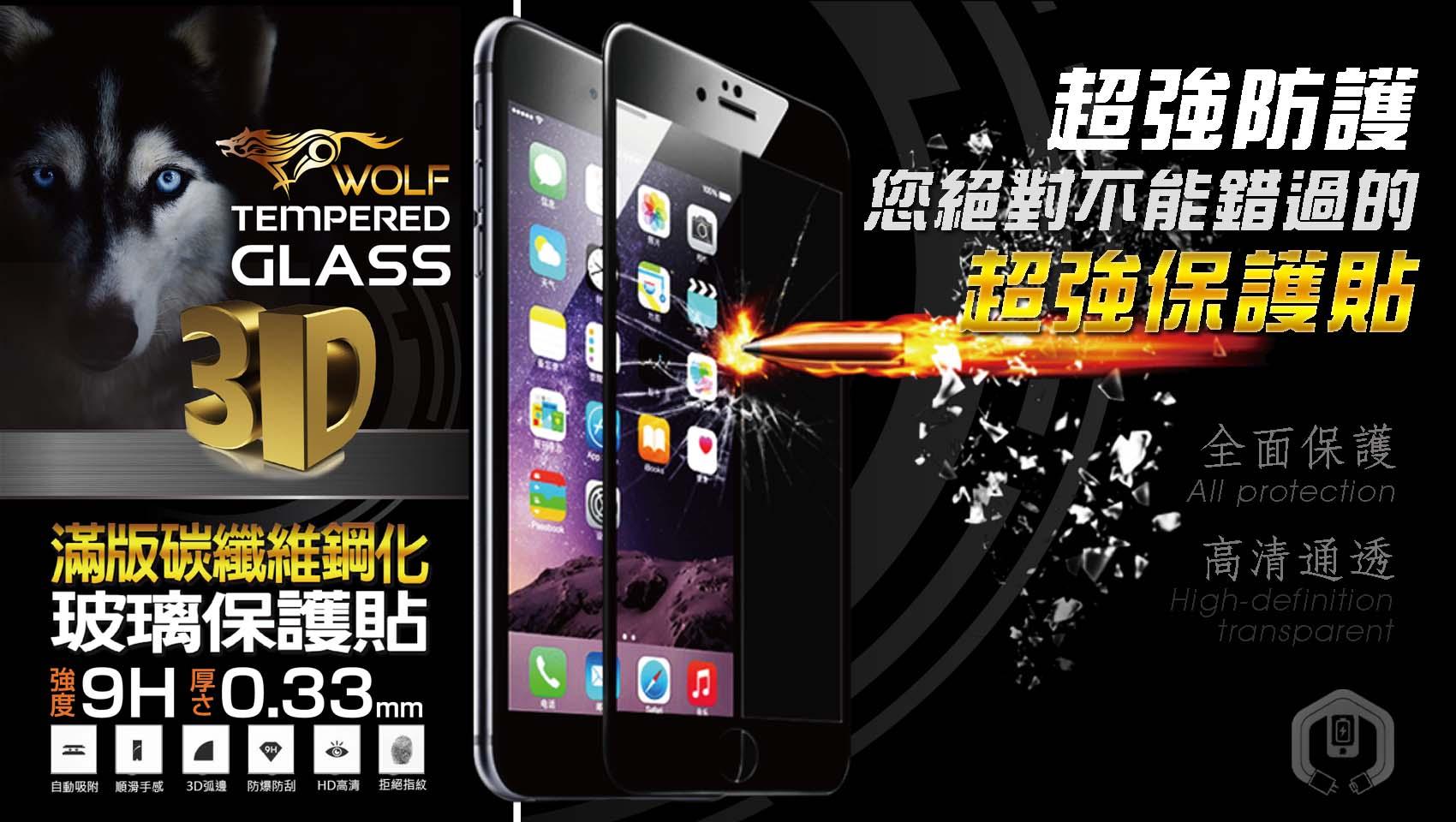 【少東通訊】全屏 碳纖維 鋼化玻璃保護貼iPhone6S Plus5S Note5 Note4 全屏滿版