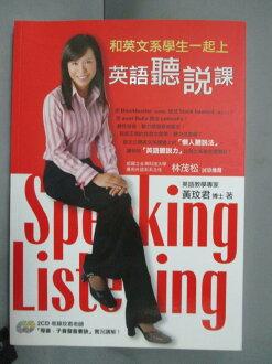 【書寶二手書T1/語言學習_JIJ】和英文系學生一起上英語聽說課_黃玟君_附光碟