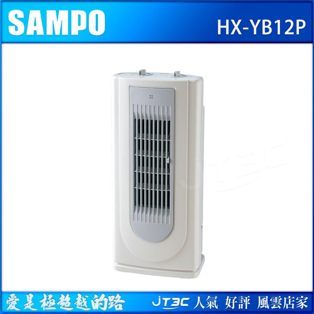 【最高10%點數回饋】SAMPO 聲寶 直立陶瓷式定時電暖器 HX-YB12P