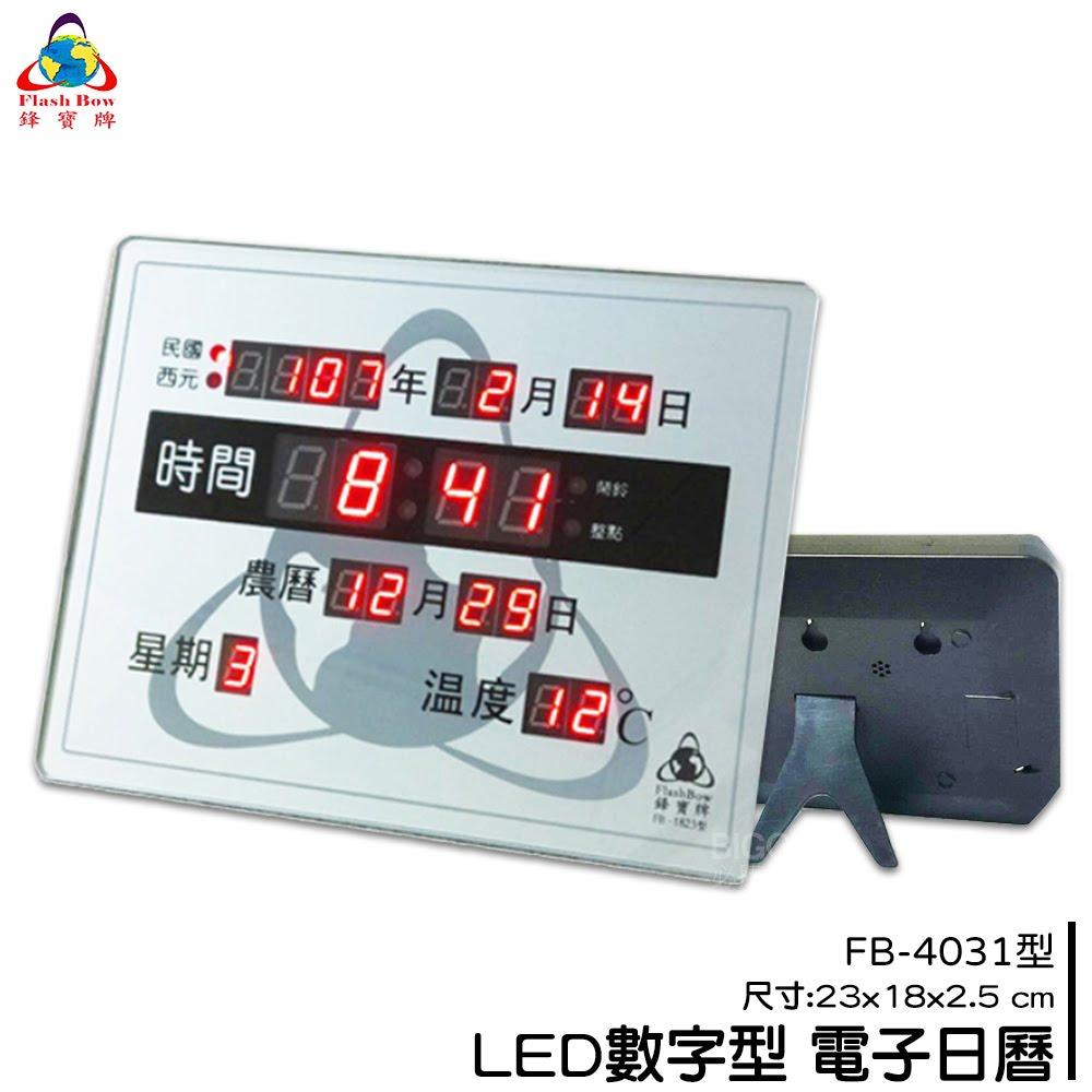 熱銷好物➤鋒寶 FB-1823 LED電子日曆 時鐘 鬧鐘 電子鐘 數字鐘 掛鐘 電子鬧鐘 萬年曆 日曆