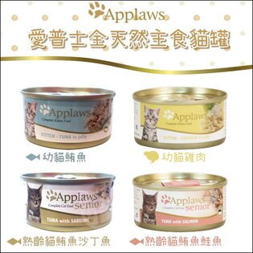 Applaws愛普士〔天然主食貓罐,4種口味,70g〕(單罐)