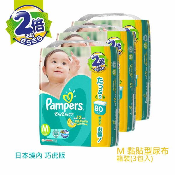 日本境內-巧虎限定版 幫寶適紙尿布/箱購-黏貼型尿布M (100%日本製)