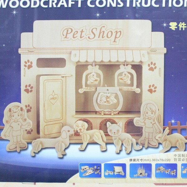 DIY木質拼圖 3D立體拼圖 立體模型屋(G-C006寵物商店組合.大3片入)/一組入{定150}~四聯木質拼圖 組合式拼圖