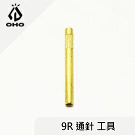 [OHO]9R通針工具OHO9RHasag551參考LCN9RT