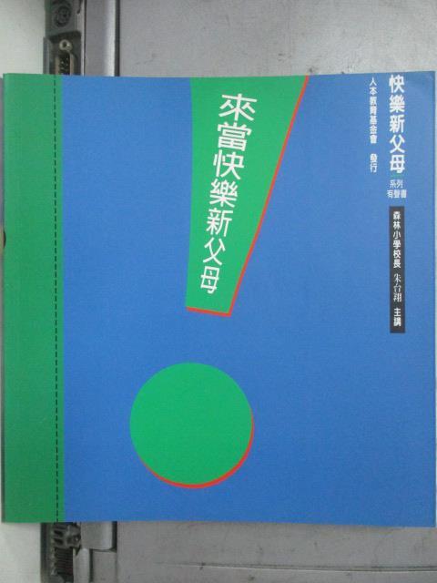 【書寶二手書T6/親子_HRT】快樂新父母系列有聲書: 來當快樂新父母(上,下)_朱台翔