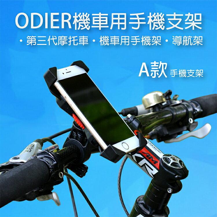 攝彩@ODIER 第三代 單車手機支架-A款 把手型 導航架 自行車 手機架 四爪 四角 鷹爪 機車 檔車 四爪手機座