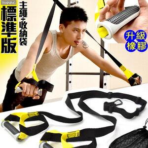 標準版懸掛式訓練帶(懸吊訓練繩懸掛系統.阻力繩阻力帶阻力器.拉力繩拉力帶拉力器.瑜珈伸展帶核心抗阻力鍛煉抗力帶.運動健身器材C109-5125推薦哪裡買TRX-)
