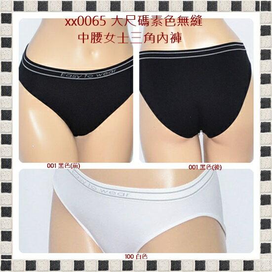 [10件組 $66/件] 大尺碼素色無縫中腰女士三角內褲(tanga) 腰圍 68~94 cms 可穿